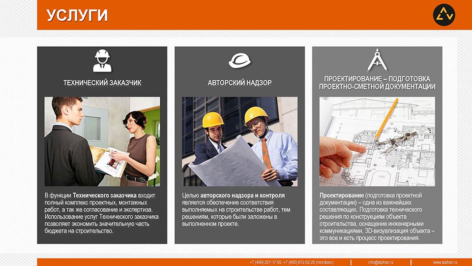 Как сделать презентацию о компании на примере